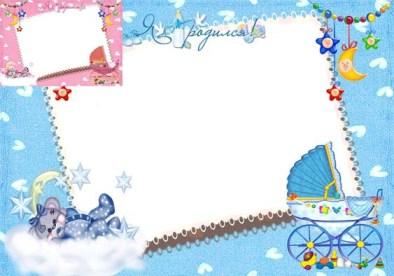 Фон для открытки новорожденному