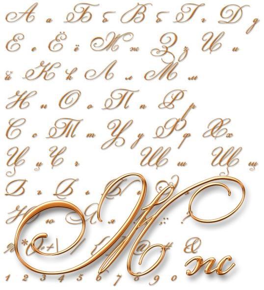 Буквы для оформления открыток