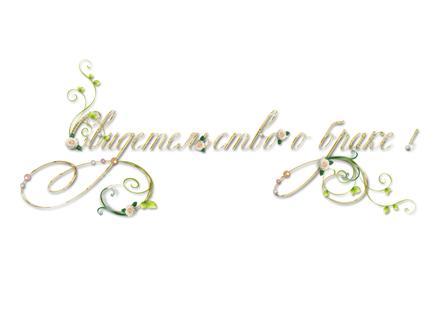 Поздравление с днем свадьбы на одну букву 644