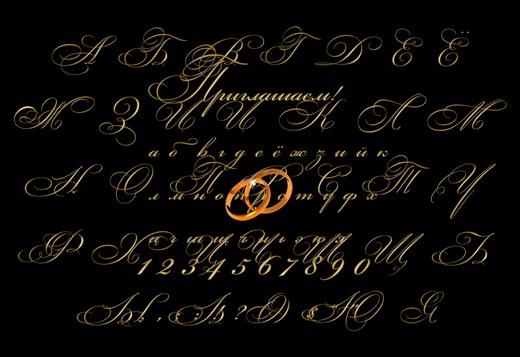 информация красивые шрифты и буквы автосалонах